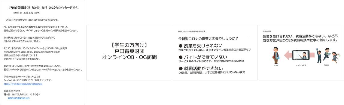 奨学生OB 越ケ谷泰行さん(2008年 芝浦工大 院卒) からのメッセージ