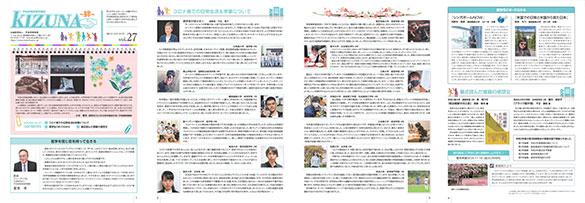 『KIZUNA~絆』第27号発行/掲載しました。